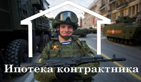 Ипотека военнослужащим