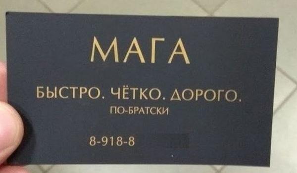 Правильное оформление визитки
