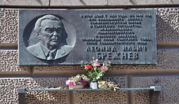 Мемориальные доски Москвы