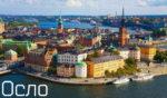 Город Осло Норвегия