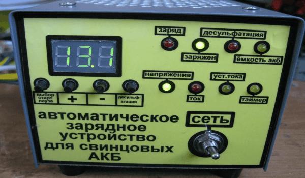 Автоматические зарядные устройства