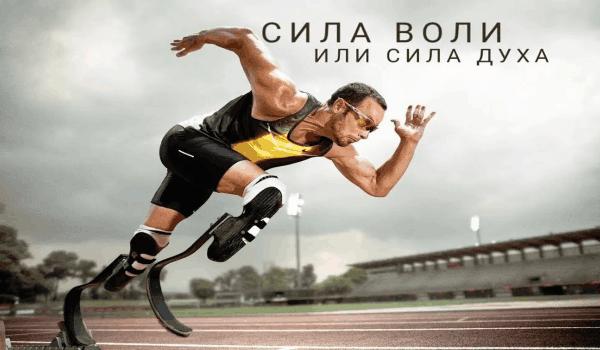 Спорт помогает воспитать силу воли и характер