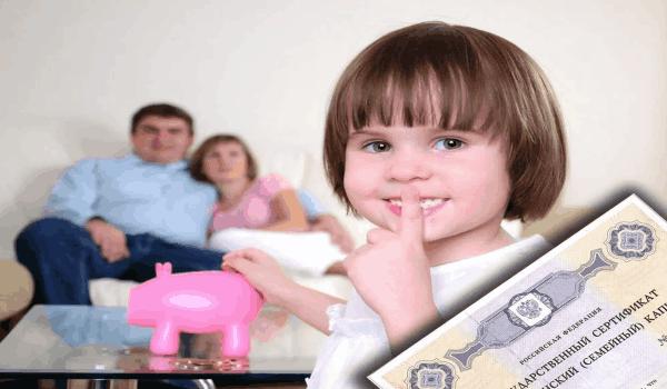 Когда можно снять деньги с материнского капитала в 2018 году