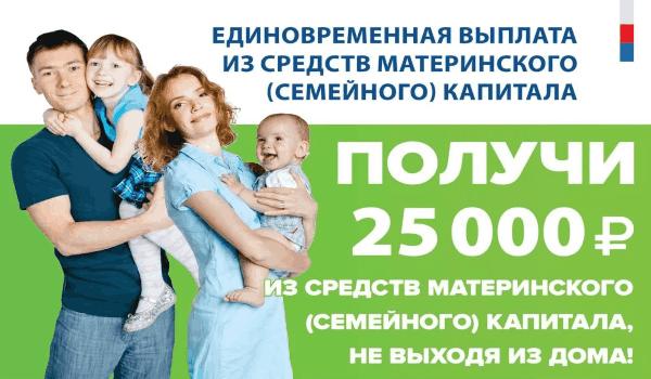 материнский капитал в 2018 году 250000 рублей единовременная выплата