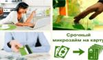 Микрокредит как взять онлайн с выводом денежных средств на вашу карту