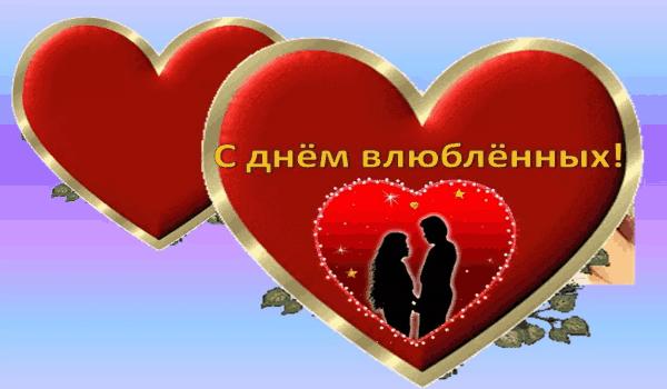 C днем влюбленных