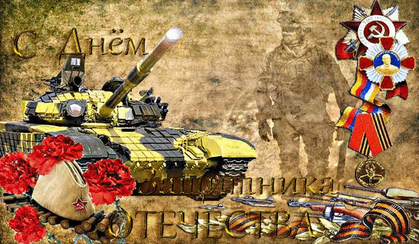 С праздником защитника Отечества