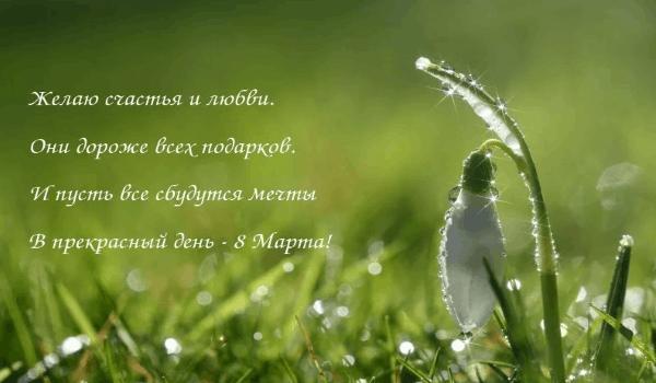 Пожелания и поздравления с 8 МАРТА