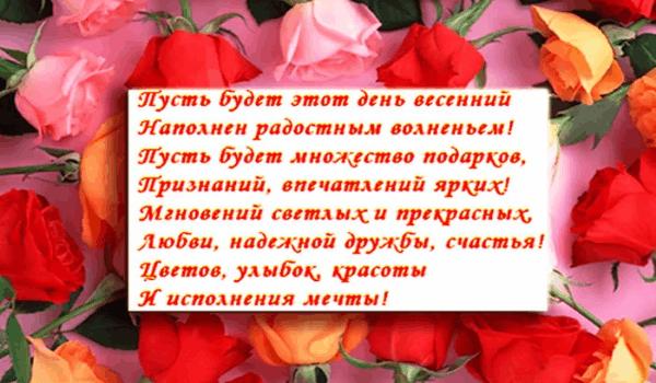 В день 8 марта мы мужчины поздравляем своих любимых женщин